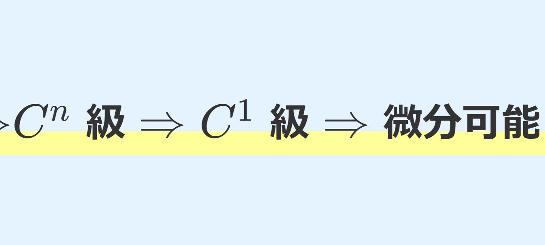 C^n級の性質