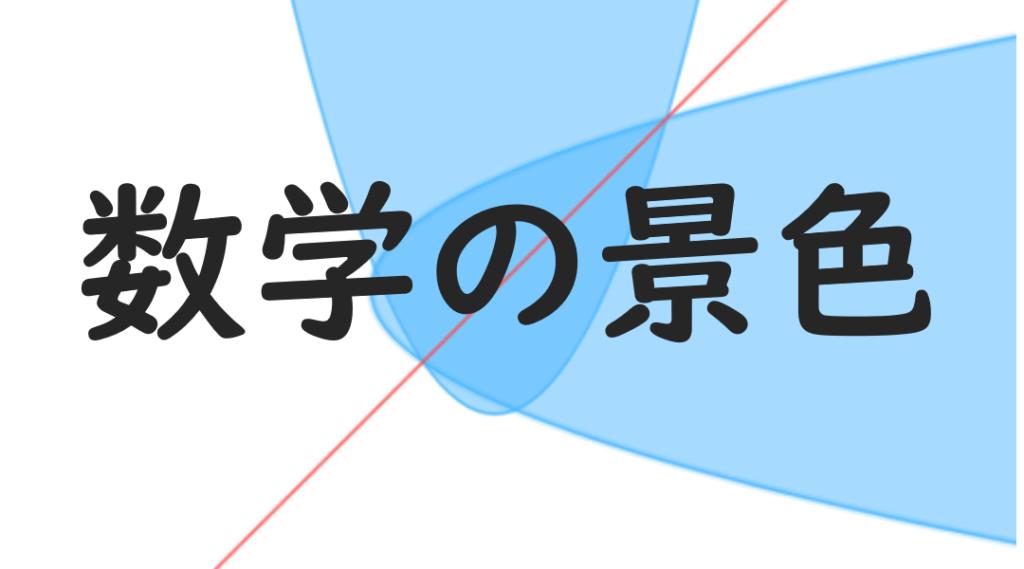 「数学の景色」サイトタイトル