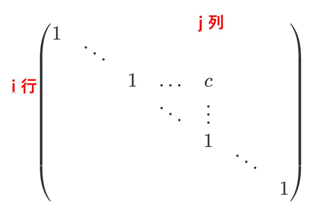 対角がすべて 1 で (i,j) 成分が c の基本行列