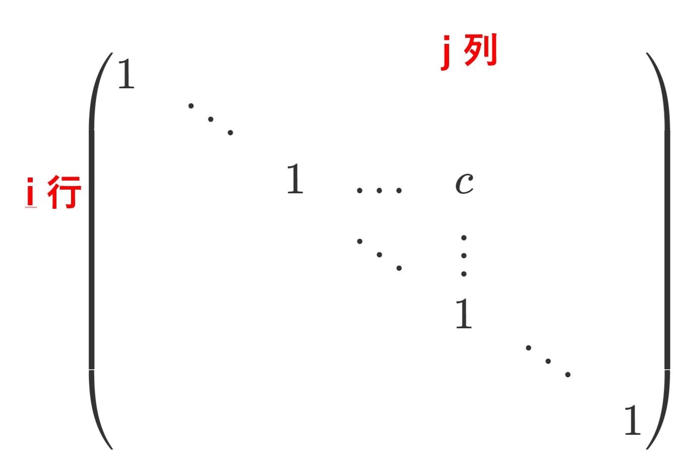 行列の基本変形についてわかりやすく図解する