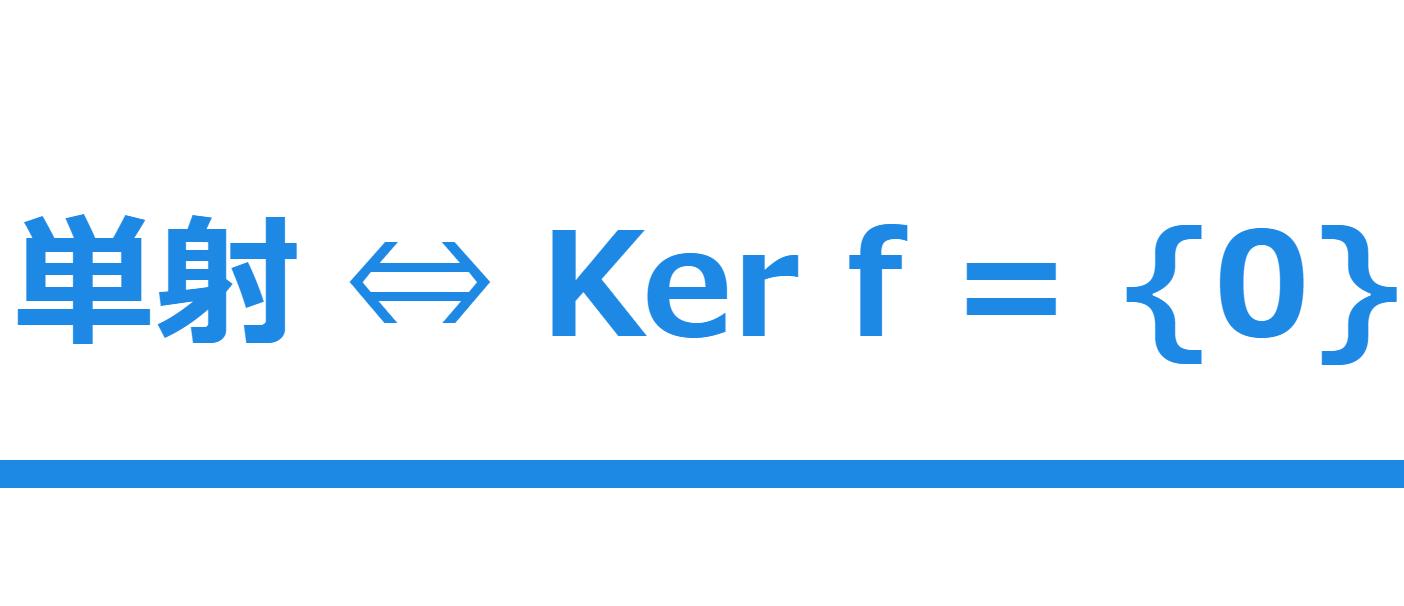 線形写像が単射であることと Ker f = {0} であることは同値を示す画像