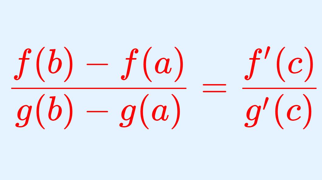 コーシーの平均値の定理