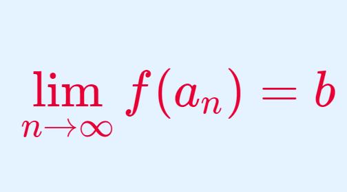実数上関数の収束と数列の収束の同値性とその証明
