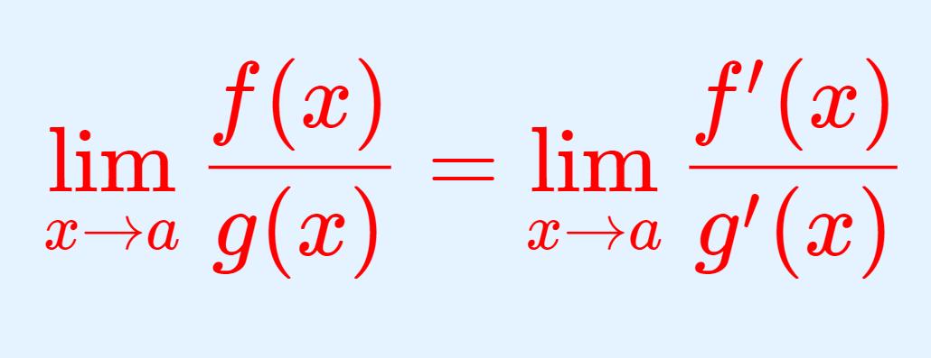 ロピタルの定理の式