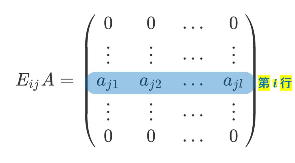 E_{ij}A の計算結果