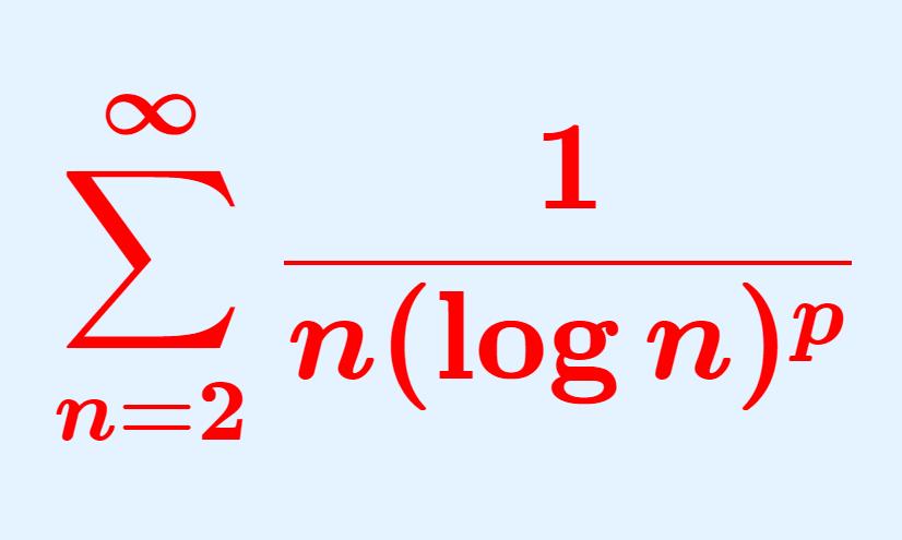 1/nlogn型の級数の収束・発散