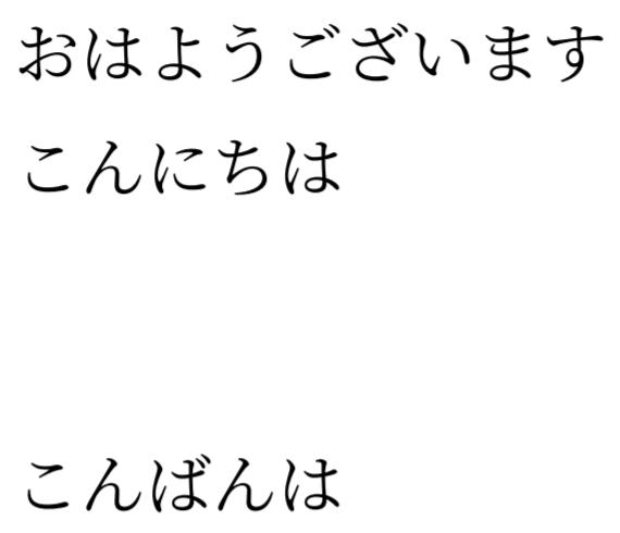 【LaTeX】垂直方向の空白(スペース)vspace,vfill