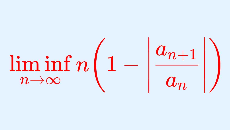 【級数】ラーベの収束判定法とは~具体例5つと証明~
