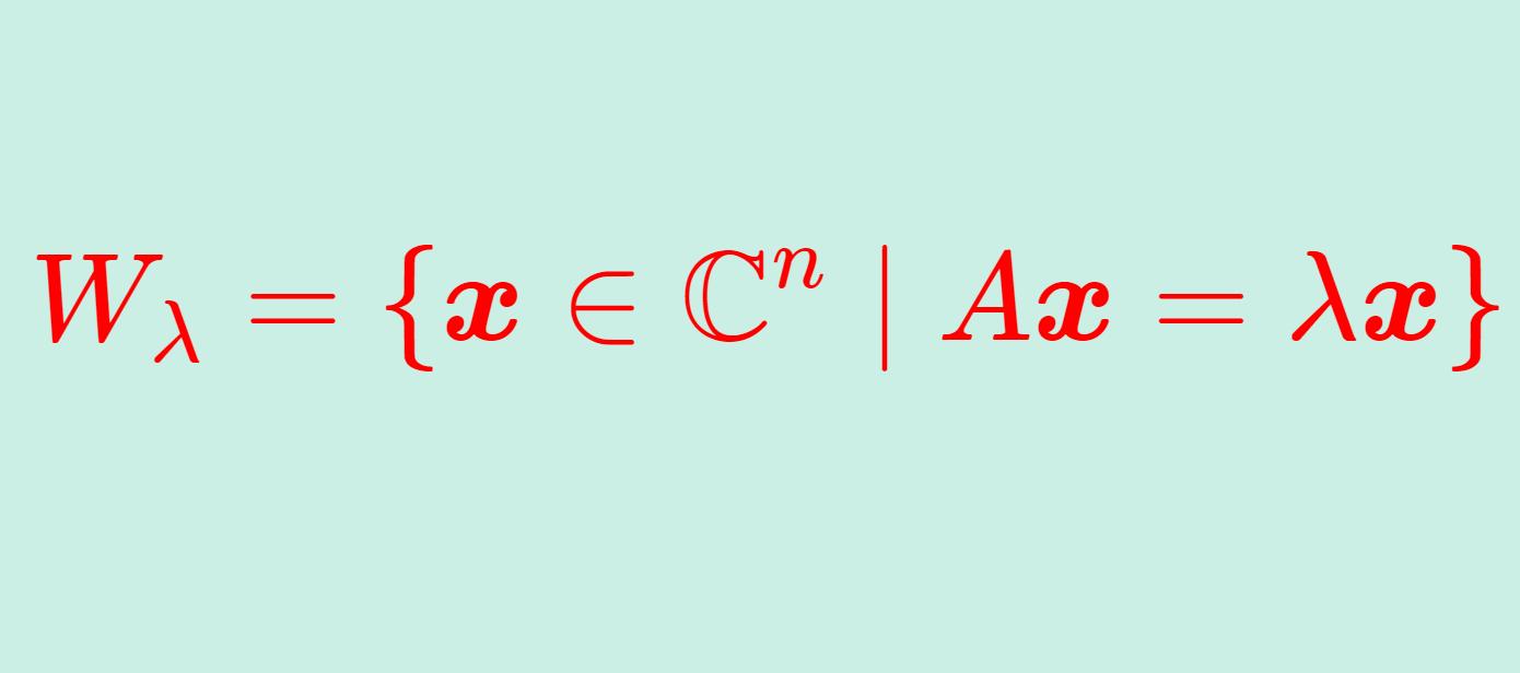 固有ベクトル・固有空間の定義・求め方・性質