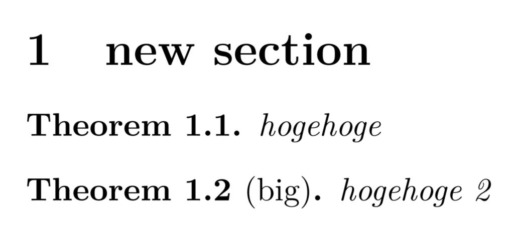 セクション番号を含めた定理環境の出力例