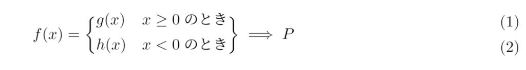 empheqパッケージを用いた場合分けの例2