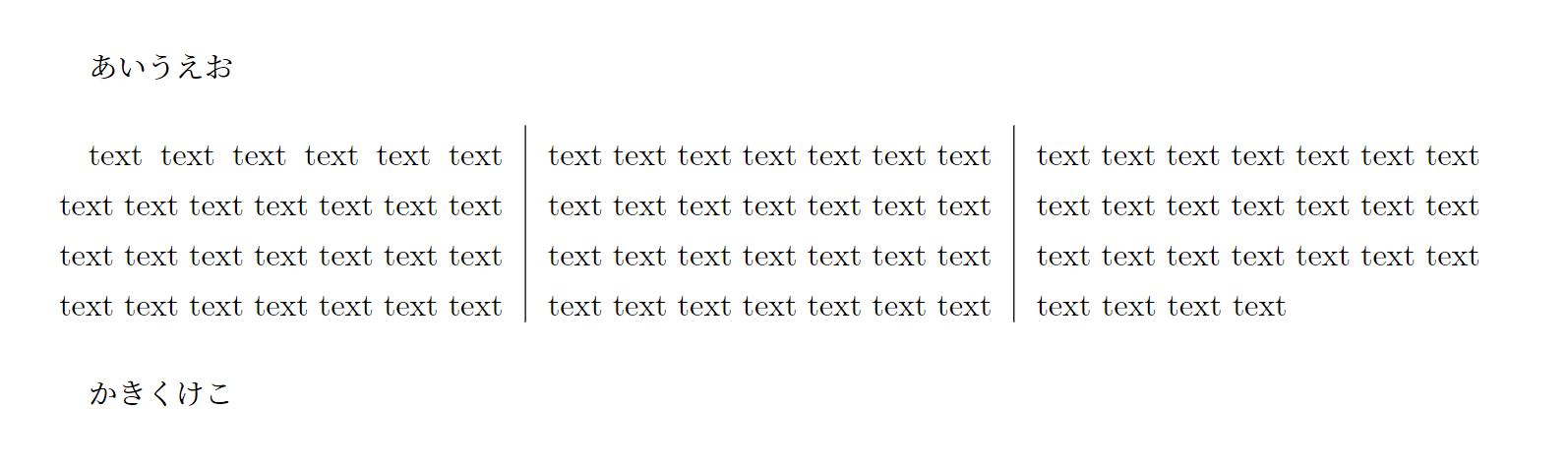 【LaTeX】2段組・多段組にする方法とその周辺