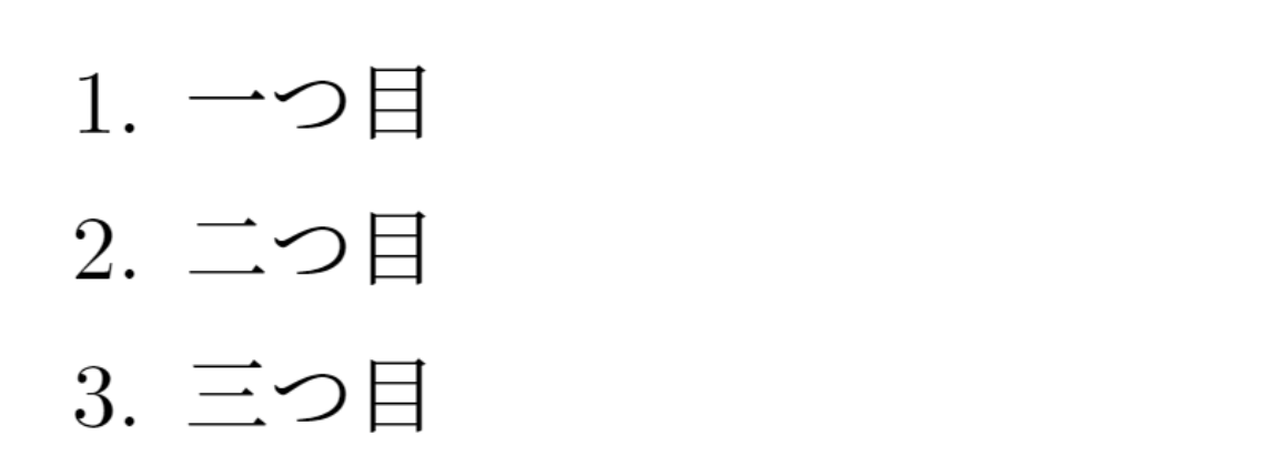 【LaTeX】箇条書きの方法ついて徹底解説