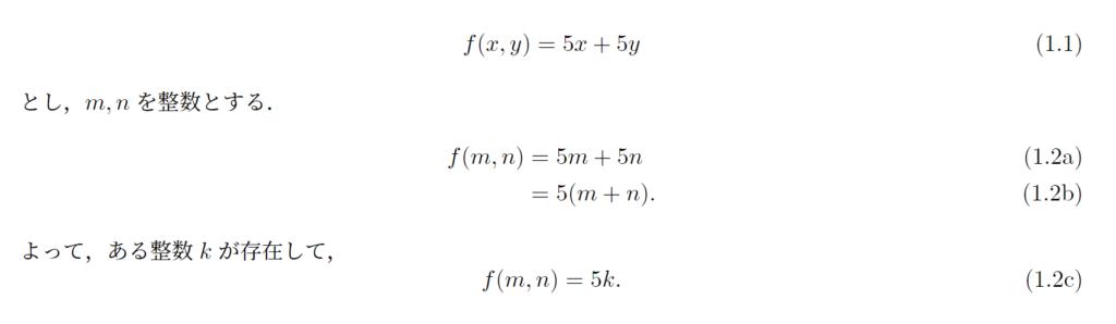 subequations環境による出力結果の例