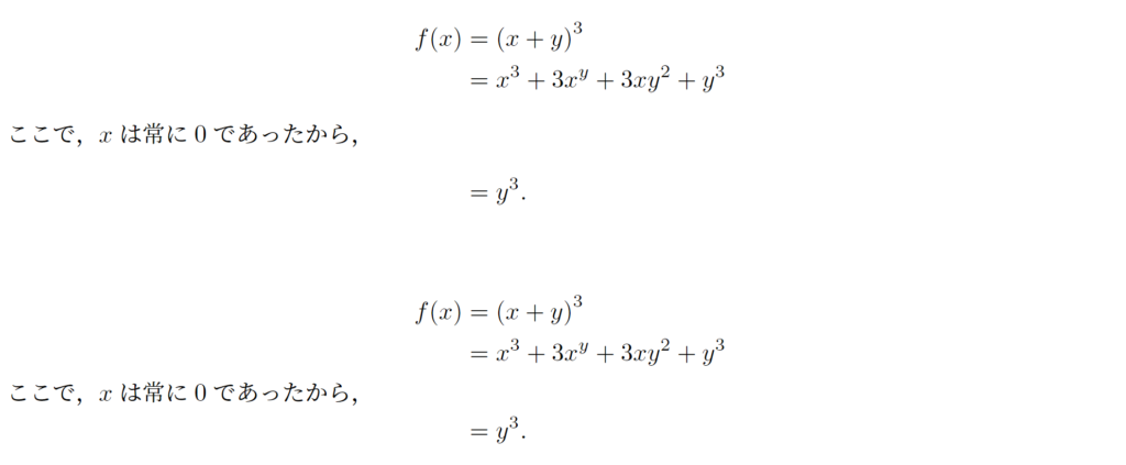 \intertext, \shortintertext コマンドを用いた出力結果