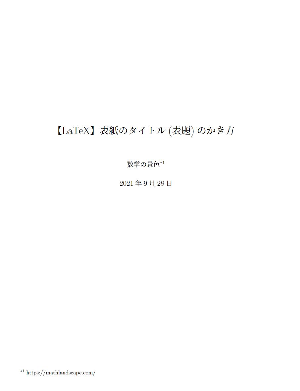 【LaTeX】表紙のタイトル(表題)のかき方