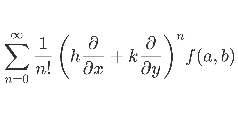 2変数・多変数におけるテイラー展開・マクローリン展開