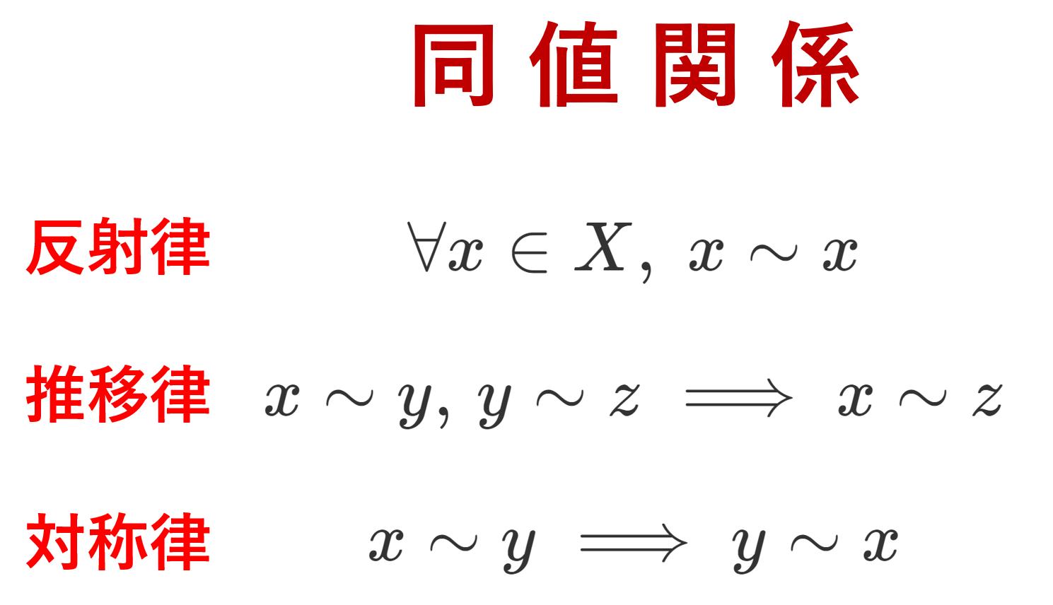 同値関係の定義と重要な具体例5つ