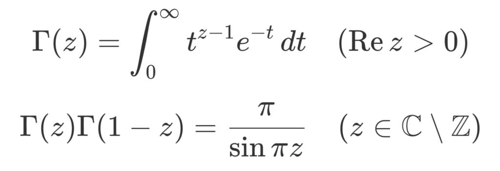 ガンマ関数とその相反公式